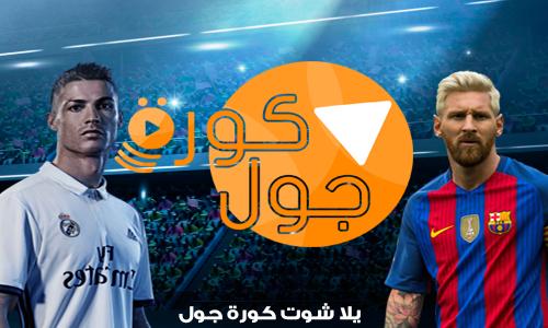Image result for مشاهدة مباريات اليوم بث مباشر يلا شوت ريال مدريد