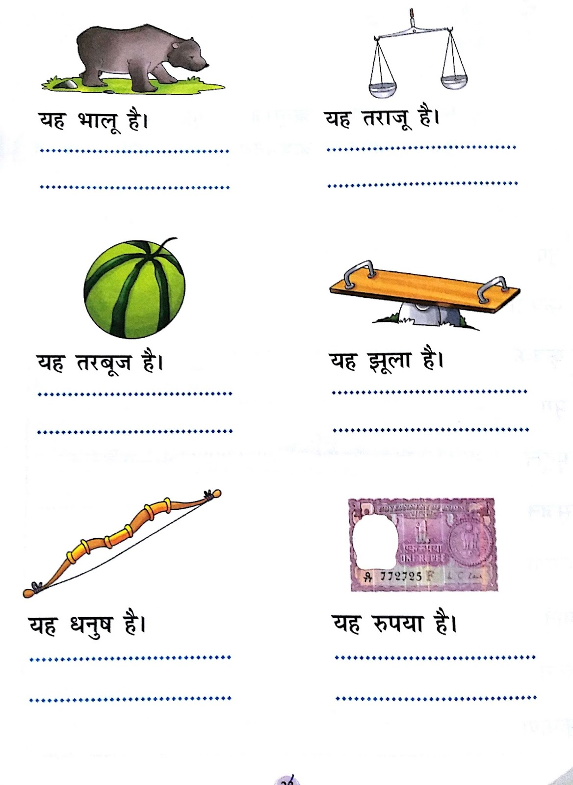 Pin By Kiranmaye On Grade2 With Images