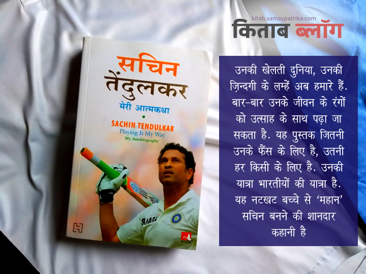 sachin-tendulkar-autobiography-hindi-review