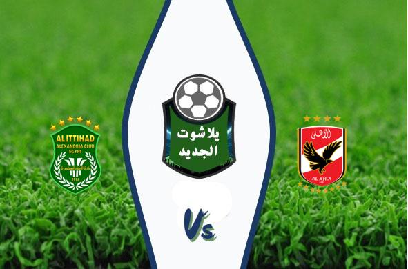 نتيجة مباراة الأهلي والاتحاد السكندري اليوم بتاريخ 12/23/2019 الدوري المصري