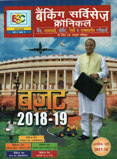 Bsc magazine march 2018 in hindi pdf free download bank po ssc hindi hindi bsc magazine march in hindi pdf fandeluxe Image collections