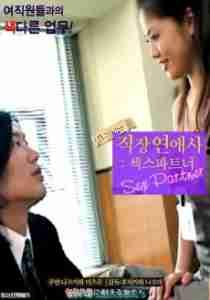 office lovestory (2007)