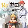 Descarga Re:Zero kara Hajimeru Isekai Seikatsu - Daisanshou - Truth of Zero Novela Ligera (Tomos 05/??) Mega
