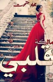 رواية مالكة قلبي كاملة - جهاد حتحوت