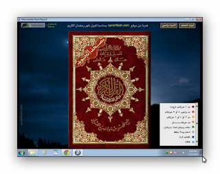 Download Aplikasi Al-qur'an Flash Otomatis