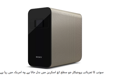 Sony's experimental projector that turns surfaces into touchscreens is coming to the US |technologypk latest tech news