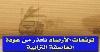 الأرصاد تحذر من عودة العاصفة الترابية وهذه هي توقعات درجات الحرارة