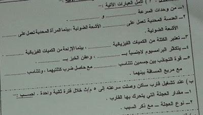 امتحان العلوم محافظة الشرقية للصف الثالث الاعدادى الترم