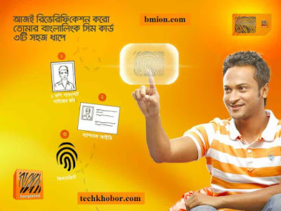 Tiger Zone banglalink sim registration Apps Free Download 100
