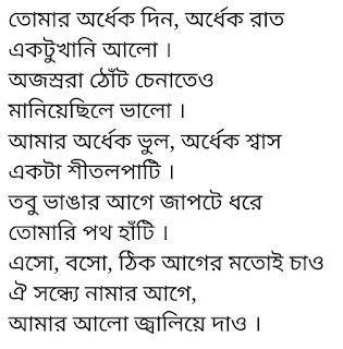 Aalor Gaan Lyrics Shovan Ganguly