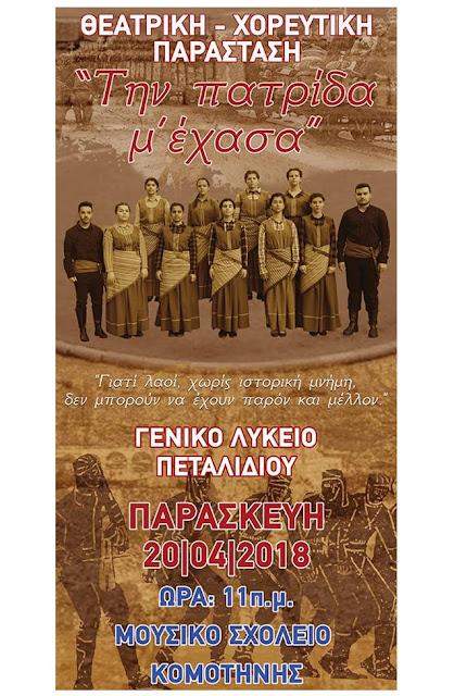 Θεατρική παράσταση για τη Γενοκτονία των Ποντίων από το Λύκειο Πεταλιδίου