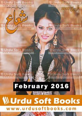 Shuaa Digest February 2016