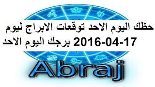 حظك اليوم الاحد توقعات الابراج ليوم 17-04-2016 برجك اليوم الاحد