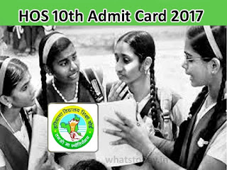 Haryana Open School Admit Card 2017, HOS 10th Admit Card 2017, Haryana Open Board