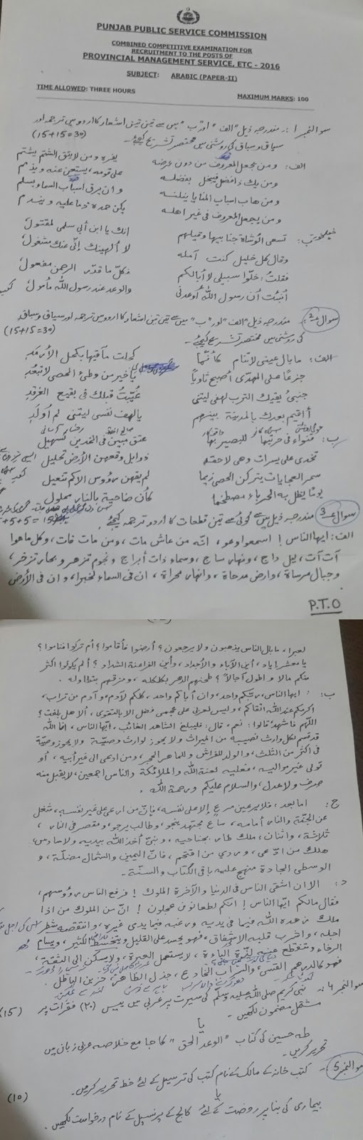 PPSC Arabic Past Papers 2017 | Download PPSC FPSC NTS PTS