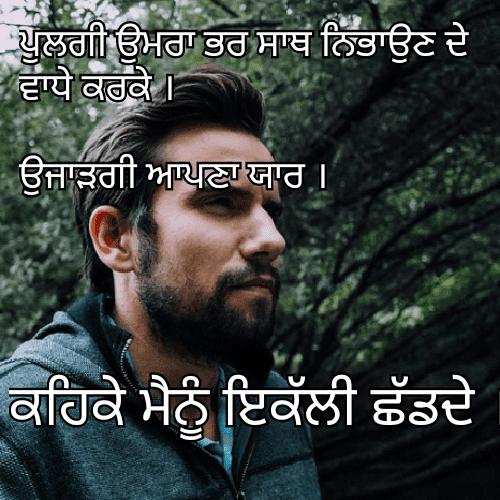 Punjabi Sad status Group With images post always Here Facebook Sadly shayari about life Unique Quietly Status in punjabi
