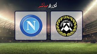مشاهدة مباراة نابولي واودينيزي بث مباشر 17-03-2019 الدوري الايطالي