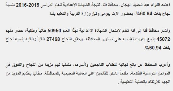 ظهرت الان نتيجة الشهاده الاعداديه محافظة قنا اخر العام 2016 برقم الجلوس