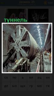 проход туннеля сложным круглым механизмом на 25 уровне 600 слов загадок