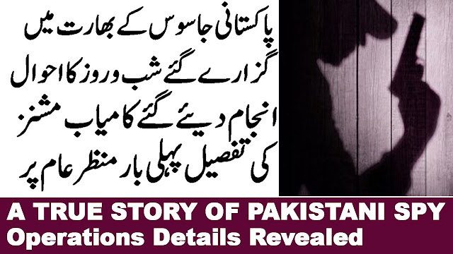 true story of Pakistani spy