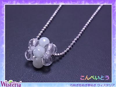 こんぺいとうペンダント ジェダイト(本翡翠)×水晶 ~ウィステリア~