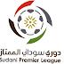 ترتيب الدوري السوداني 2016/2017 ، تعرف على ترتيب بطولة سوداني 2017 مع نتائج الدوري السوداني مع الهدافين متجدد أسبوعيا