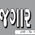 GUJARAT ROZGAR SAMACHAR E-paper Download date:-25-1-2017