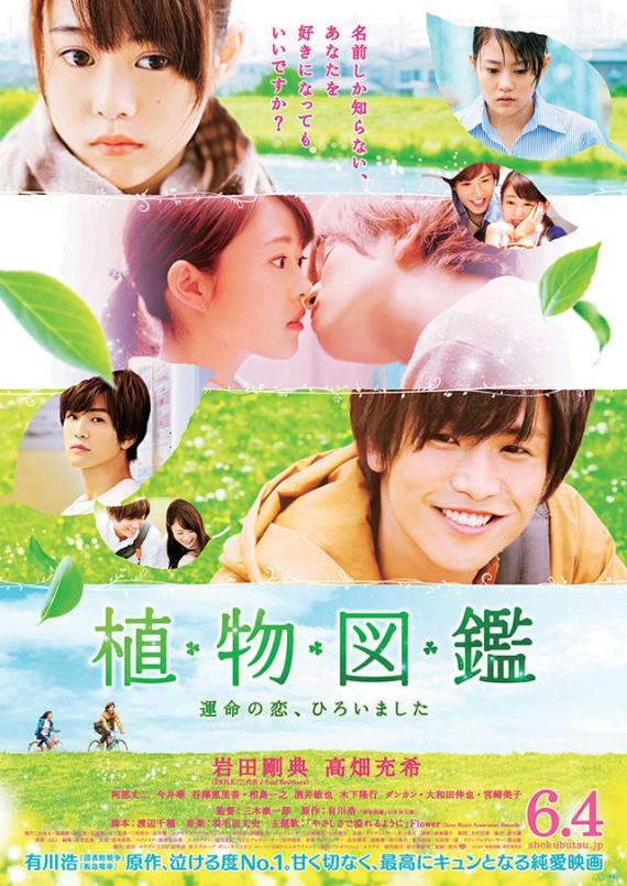 Sinopsis Film Jepang: Evergreen Love / Shokubutsu Zukan / 植物図鑑 (2016)