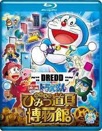 Doraemon The Movie Nobita's Secret Gadget Museum 300mb Hindi Download