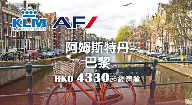皇家荷蘭航空 / 法國航空 - 香港直航 阿姆斯特丹 / 巴黎 來回機位HK$4,330起,明年1月前出發。