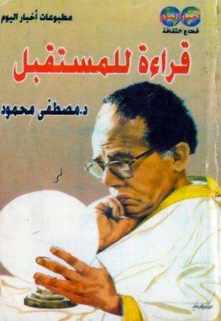تحميل كتاب قراءة للمستقبل pdf د. مصطفى محمود