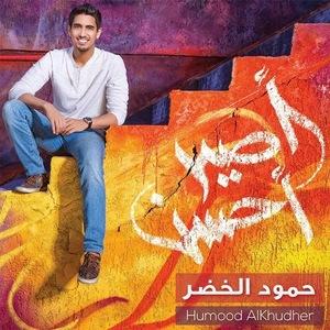 Download Songs Humood Alkhudher - Kun Anta New Version