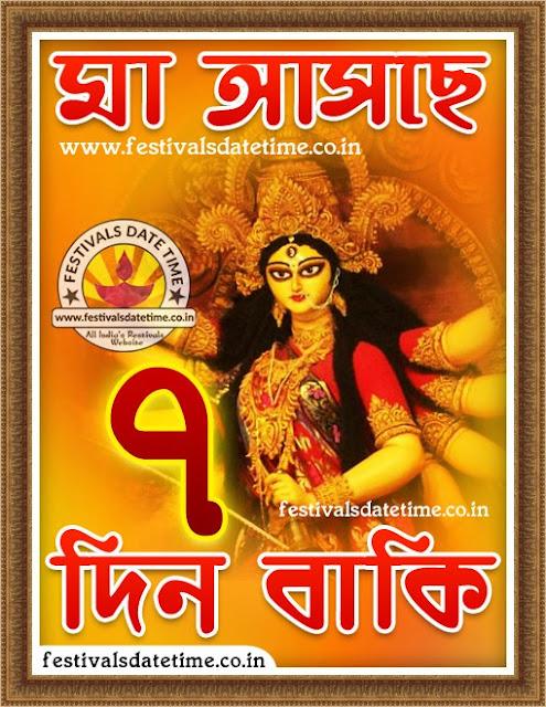 Maa Durga Asche 7 Days Left, Maa Asche 7 Din Baki Pic