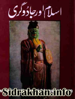 Islam Aur Jadugari