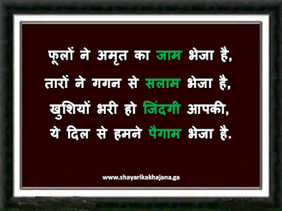 Good morning shayari-fulo ne amrut