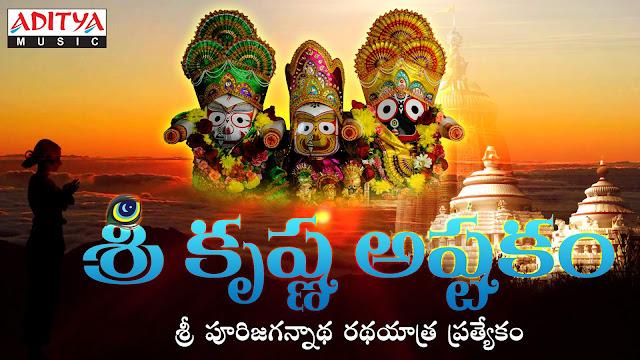 కృష్ణాష్టకమ్| krishnashtakam (vadi _Raja_ teertha_ kritam) | GRANTHANIDHI | MOHANPUBLICATIONS | bhaktipustakalu  |Publisher in Rajahmundry, Popular Publisher in Rajahmundry,BhaktiPustakalu, Makarandam, Bhakthi Pustakalu,   JYOTHISA,VASTU,MANTRA,TANTRA,YANTRA,RASIPALITALU,BHAKTI,LEELA,BHAKTHI SONGS,BHAKTHI,LAGNA,PURANA,devotional,    NOMULU,VRATHAMULU,POOJALU, traditional, hindu, SAHASRANAMAMULU,KAVACHAMULU,ASHTORAPUJA,KALASAPUJALU,KUJA   DOSHA,DASAMAHAVIDYA,SADHANALU,MOHAN PUBLICATIONS,RAJAHMUNDRY BOOK STORE,BOOKS,DEVOTIONAL BOOKS,KALABHAIRAVA   GURU,KALABHAIRAVA,RAJAMAHENDRAVARAM,GODAVARI,GOWTHAMI,FORTGATE,KOTAGUMMAM,GODAVARI RAILWAY STATION,PRINT BOOKS,E BOOKS,PDF BOOKS,FREE   PDF BOOKS,freeebooks. pdf,BHAKTHI MANDARAM,GRANTHANIDHI,GRANDANIDI,GRANDHANIDHI, BHAKTHI PUSTHAKALU, BHAKTI   PUSTHAKALU,BHAKTIPUSTHAKALU,BHAKTHIPUSTHAKALU,pooja