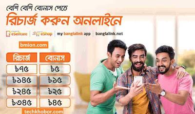 Banglalink-Recharge-Online-and-get-Instant-Cashback