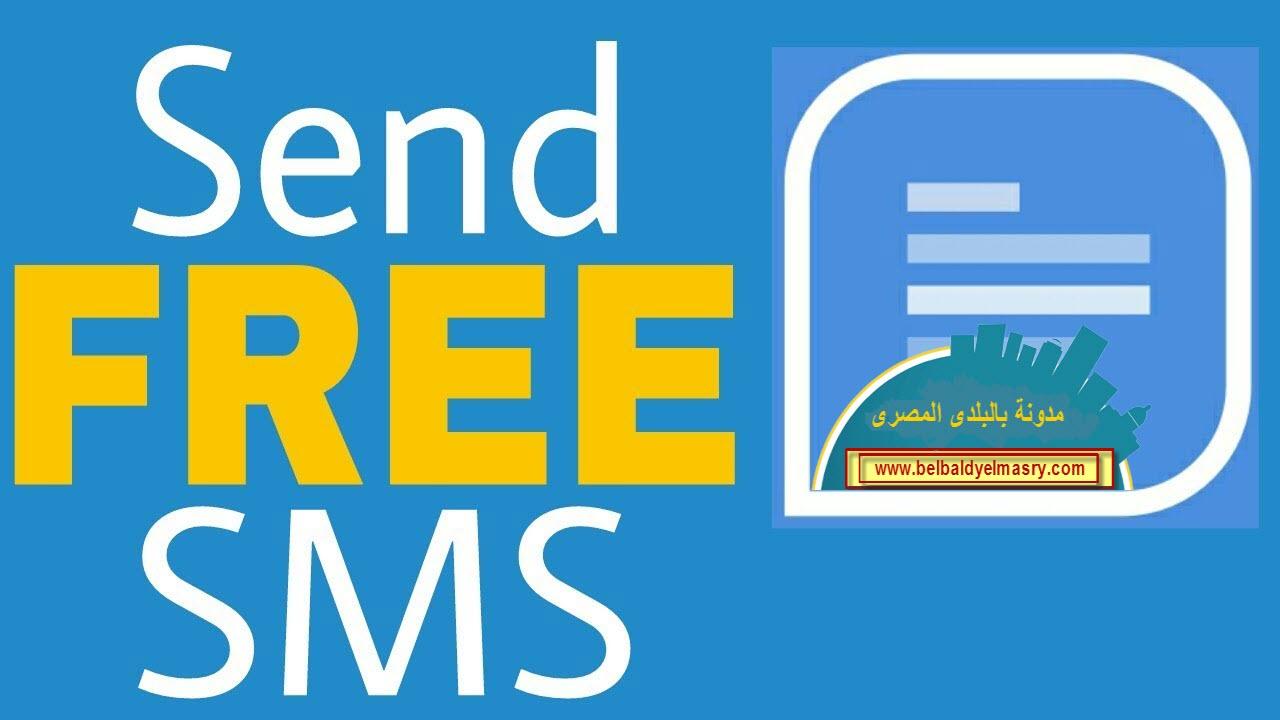 free sms online, free sms sender, موقع لارسال رسائل مجانيه, ارسال رسائل مجانيه, ارسال رسائل مجانيه غير محدوده, free sms text messaging, free sms send, free sms no registration, no registration free sms,