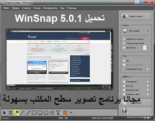 تحميل WinSnap 5.0.1 مجانا برنامج تصوير سطح المكتب بسهولة
