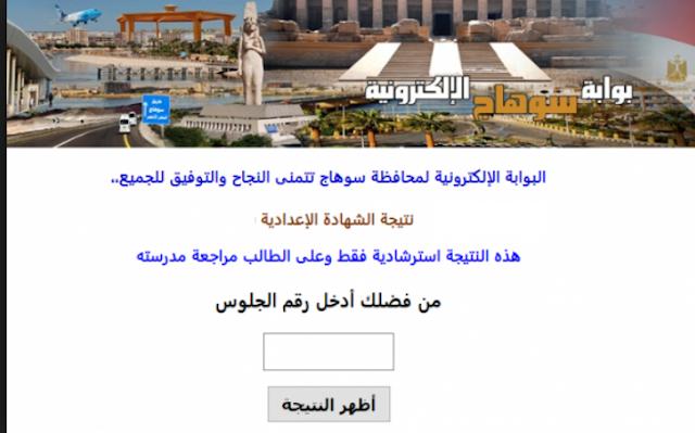 الان نتيجة الشهادة الاعدادية محافظة سوهاج 2018 أخر العام-البوابة الالكترونيه بسوهاج