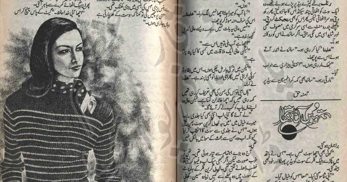 Free Urdu Digests: Tumhen aana tha novel by Amna Haq Online