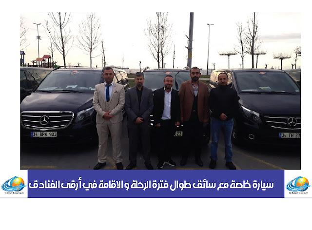 سيارة خاصة مع سائق في اسطنبول