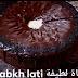 كيكة فوهة البركان  في اول تعاون مع قناة لطيفة