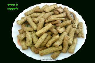 पालक के कुरकुरे नमक पारे (spinach namak pare)