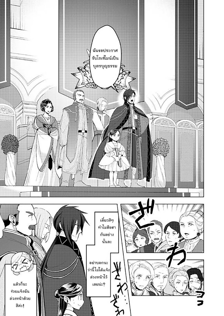Honzuki no Gekokujou Part 3 - หน้า 19