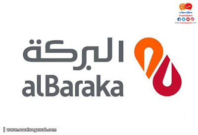 عناوين وأرقام وفروع بنك البركه فى مصر