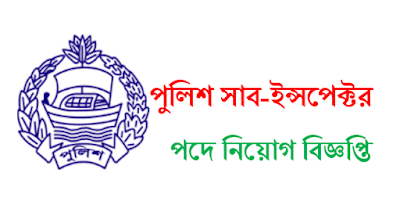পুলিশ সাব-ইন্সপেক্টর (এসআই) পদে নিয়োগ বিজ্ঞপ্তি Police SI job circular 2019