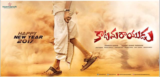 Katamarayudu Movie First Look Poster Released