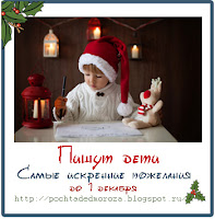 http://pochtadedmoroza.blogspot.ru/2016/11/blog-post_25.html