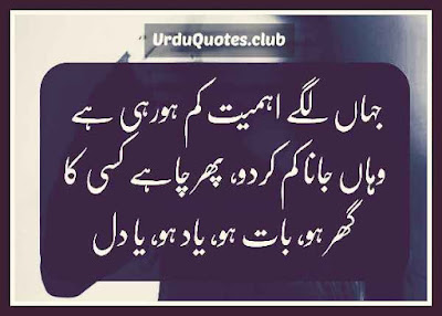 12 urdu thoughts Images